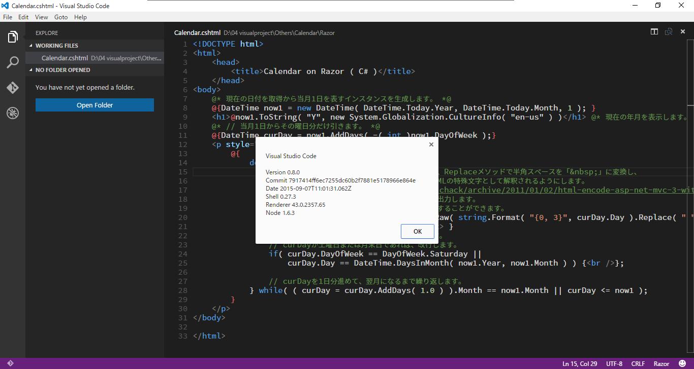 Visual Studio Codeの最新バージョン0.8.0を試す(with カラーテーマの追加方法