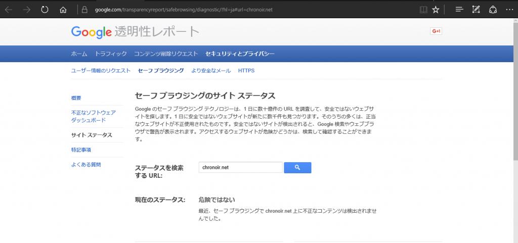Google セーフブラウジングステータス