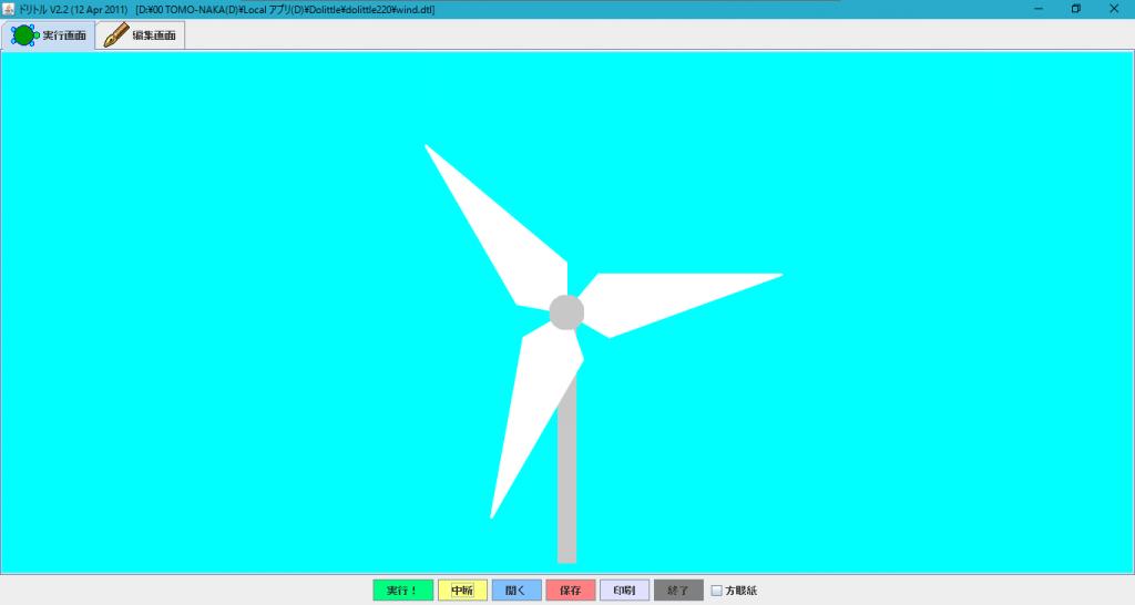 wind-dtl