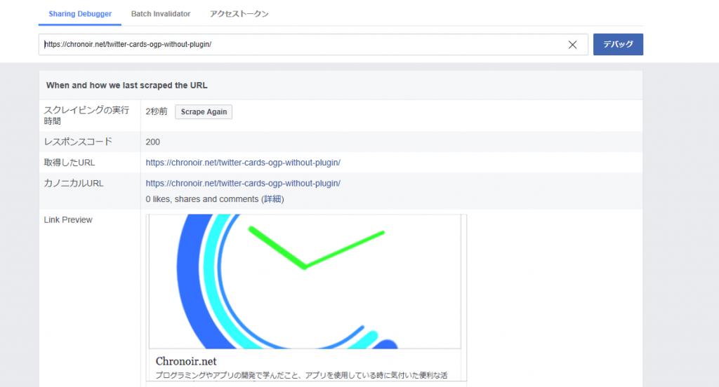 facebook-ogp-test