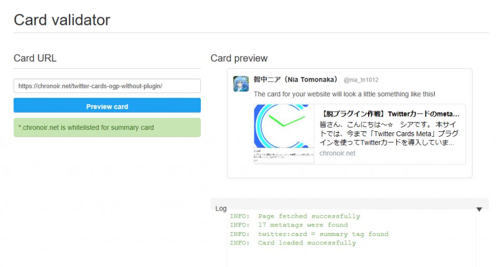 twitter-card-test