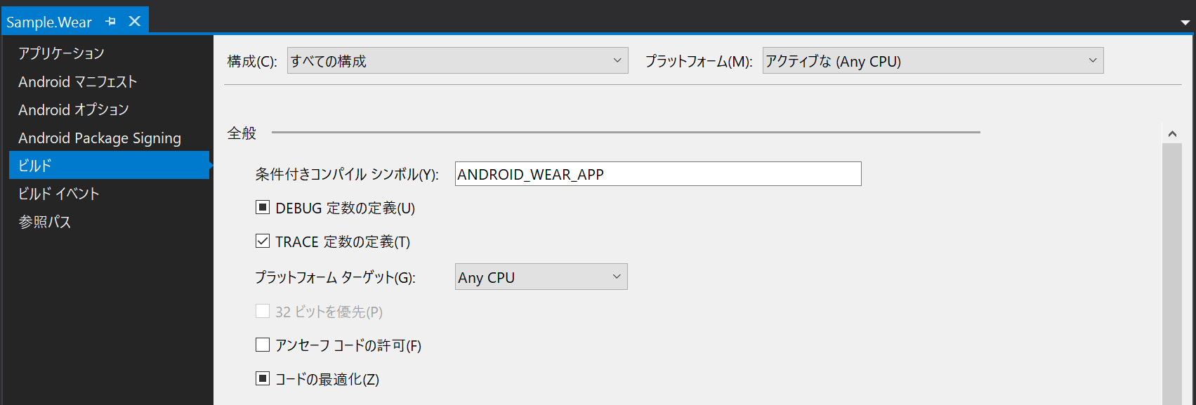 Xamarin】AndroidのMobile用とWe...